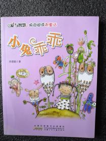 爱与智慧校园阅读新童话·小兔乖乖