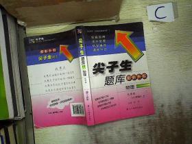尖子生题库(升级版):物理(9年级)(人教版)