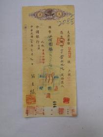 1941年11月3日中国银行支票。芮光怀开出,于崇文签收。请见图片。