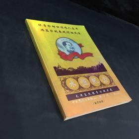 永恒纪念——毛泽东纯银章珍邮典藏-(鉴赏画册)