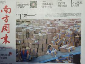 南方周末报纸2020年11月12日双十一来了10月29日被分流的高中生,喀什战疫22日,寻找阳光关爱领读人10月15日,深圳改革四十年再出发