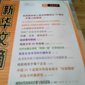 新华文摘2019.21