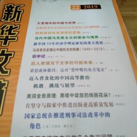 新华文摘2019.22