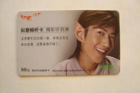 磁卡  电话卡  充值卡   如意133  2-1   中国联通吉林省分公司