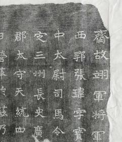 北朝 魏碑 字体 北齐 墓志 拓片 尺寸:45*55cm