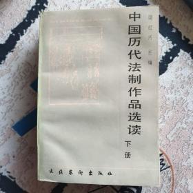 中国历代法制作品选读