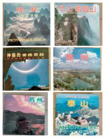 中国旅游全览六册