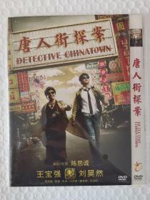 唐人街探案 DVD