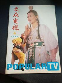 大众电视1983年4期