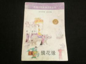 彩图中国古典文学丛书 镜花缘