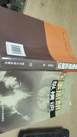 军事思想纵横谈 /艾跃进 南开大学出版社