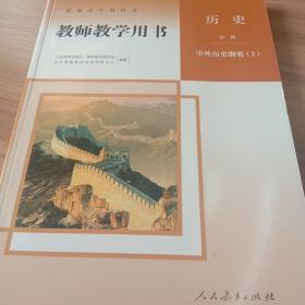 高中历史必修中外历史纲要(上)教师教学用书(人教最新版)