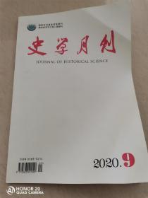 史学月刊杂志(2020年9期)