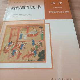 高中历史选择性必修1国家制度与社会治理教师教学用书(人教最新版)