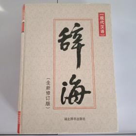 现代汉语,辞海