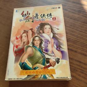 仙剑奇侠传二4CD(3盘安装盘十1盘游戏盘)