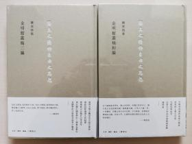 金明馆丛稿初编+金明馆丛稿二编