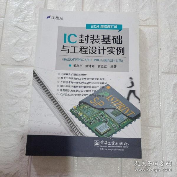 IC封装基础与工程设计实例