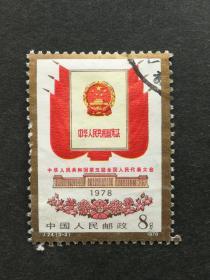 邮票J24第五届全国人代会3-2信销(背胶)
