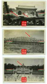 民国大修中的北京天坛皇穹宇,寰丘,破损琉璃瓦等老照片三张,尺寸均为11.2X6.7厘米