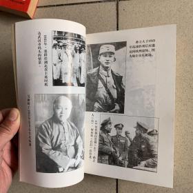 蒋介石的幕僚们
