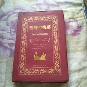 世界名著典藏系列:理智与情感(中英对照全译本)