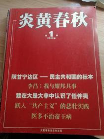 炎黄春秋2006年(1.5.6.7.8.9)