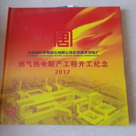 大唐国际发电股份有限公司北京高井热电厂燃气热电联产工程开工纪念2012(邮票珍藏)