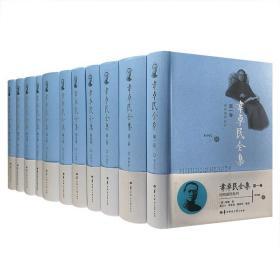 《韦卓民全集》精装全11卷,重达12公斤,著名史学家章开沅作序并担任编委会顾问。