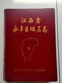 江西省永丰县地名志