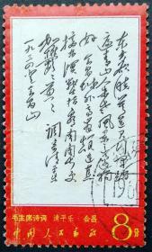 文7 毛主席诗词 东方 信销近上品(文7东方信销)信销文革邮票1