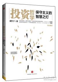 投资哲学:保守主义的智慧之灯  刘军宁  著/ 中信出版社/2013-08/平装