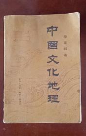 中国文化地理      三联书店