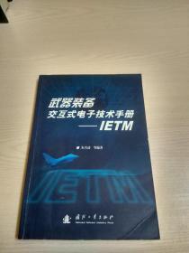 武器装备交互式电子技术手册——IETM