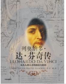 列奥纳多达 芬奇传