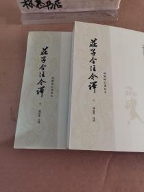 庄子今注今译(最新修订重排本 中下册)两册合售