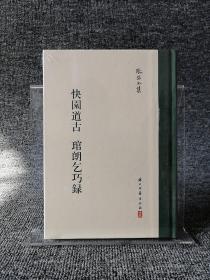 快园道古 琯朗乞巧录/张岱全集