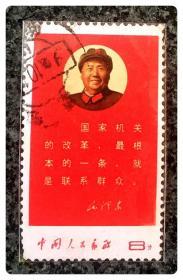 信销单票:文10 毛主席最新指示之4(国家机关的改革)
