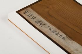 上海博物馆藏珍本碑帖石鼓文