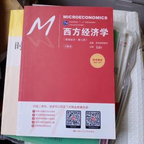 西方经济学(微观部分·第七版)习题本 /21世纪经济学系列教材