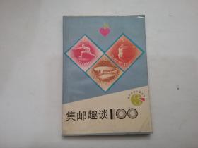 集邮趣谈100