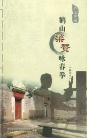 鹤山梁赞咏春拳 修订本