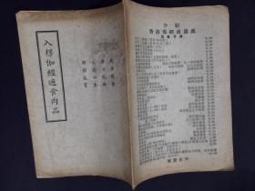 【稀见佛学文献】入楞枷经遮食肉品(民国二十七年(1938年)上海佛学书局出版)
