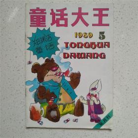 童话大王1989年第5期