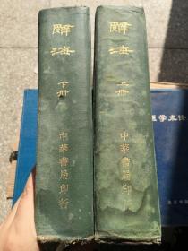 辞海 上下(16开精装,民国25年乙种本)