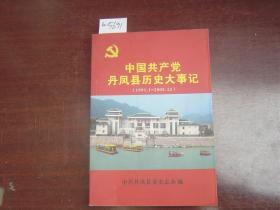 中国共产党丹凤县历史大事记1991-2005[a5691]