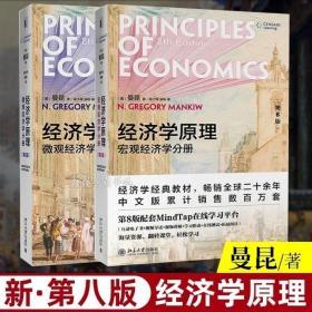 经济学原理 第8版第八版 微观经济学分册 宏观经济学分册 曼昆 著