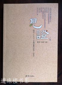 见证——杭州日报副刊《倾听 人生》20年精选集(2000—2020)