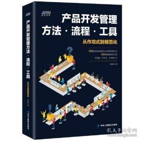 产品开发管理方法.流程.工具从作坊式到规范化