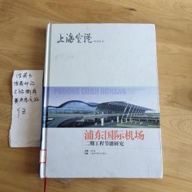 浦东国际机场二期工程节能研究